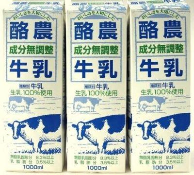 成分無調整牛乳 引用